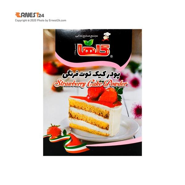 پودر کیک توت فرنگی گلها وزن 450 گرم عکس استفاده شده در سایت ارنست 24 - ernest24.com
