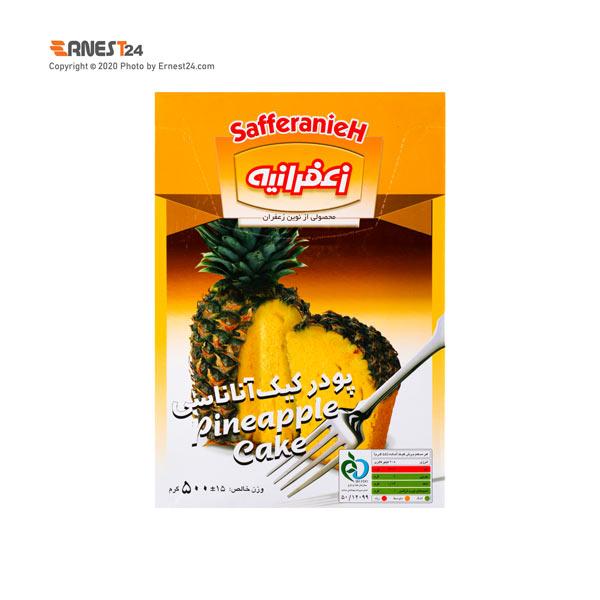 پودر کیک آناناس زعفرانیه وزن 500 گرم عکس استفاده شده در سایت ارنست 24 - ernest24.com