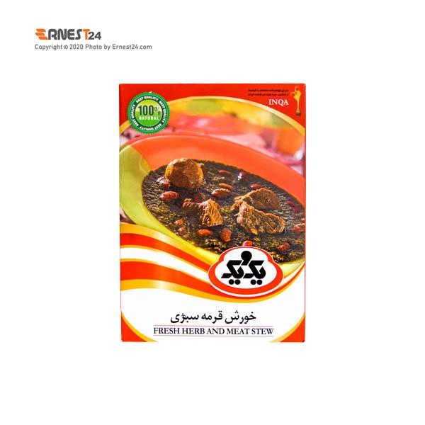 خورش قورمه سبزی آماده یک و یک وزن 285 گرم عکس استفاده شده در سایت ارنست 24 - ernest24.com