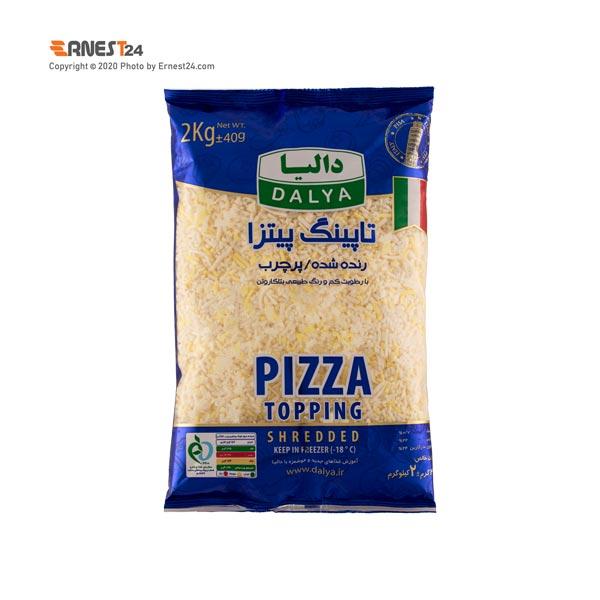 پنیر پیتزا پرچرب رنده شده دالیا تاپینگ وزن 2 کیلوگرم عکس استفاده شده در سایت ارنست 24 - ernest24.com