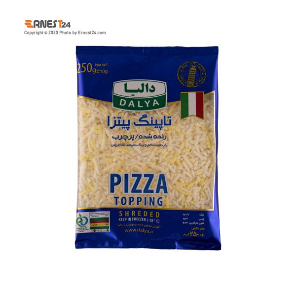 پنیر پیتزا پرچرب رنده شده دالیا تاپینگ وزن 250 گرم عکس استفاده شده در سایت ارنست 24 - ernest24.com