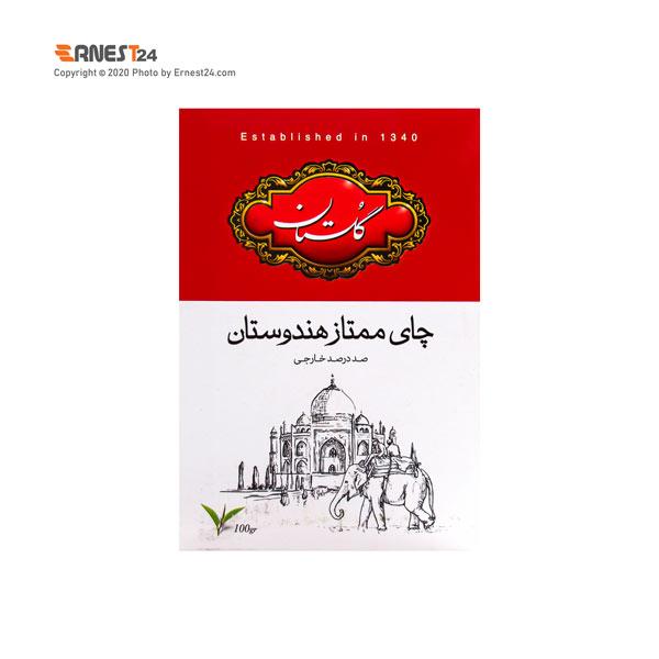 چای سیاه ممتاز هندوستان گلستان وزن 100 گرم عکس استفاده شده در سایت ارنست 24 - ernest24.com