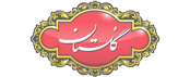 Golestan-brand-blur-logo-image-used-in-ernest24.com-site