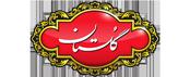 Golestan-brand-logo-image-used-in-ernest24.com-site