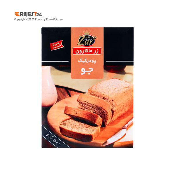 پودر کیک جو زر ماکارون وزن 500 گرم عکس استفاده شده در سایت ارنست 24 - ernest24.com