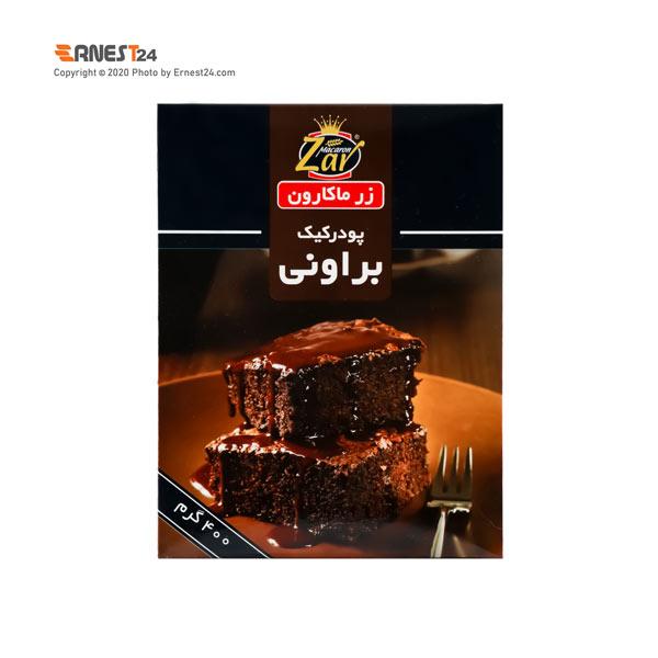 پودر کیک براونی زر ماکارون وزن 400 گرم عکس استفاده شده در سایت ارنست 24 - ernest24.com