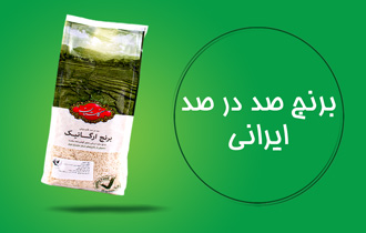 rice-golestan-berand-homepage-advertisment-image-used-in-ernest24.com-site