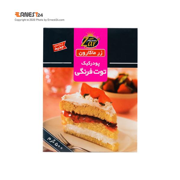 پودر کیک توت فرنگی زر ماکارون وزن 500 گرم عکس استفاده شده در سایت ارنست 24 - ernest24.com