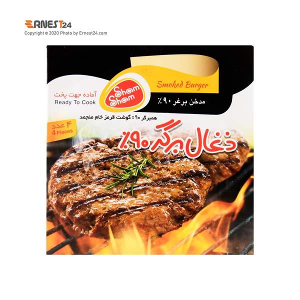 ذغال برگر 90 درصد شام شام وزن 400 گرم عکس استفاده شده در سایت ارنست 24 - ernest24.com