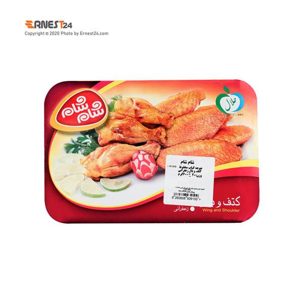 بال و کتف زعفرانی شام شام وزن 600 گرم عکس استفاده شده در سایت ارنست 24 - ernest24.com