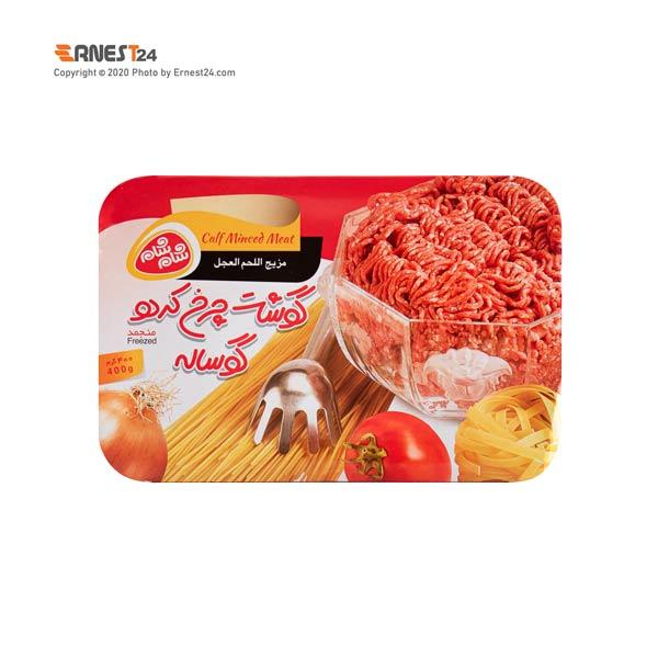 گوشت چرخ کرده گوساله شام شام وزن 400 گرم عکس استفاده شده در سایت ارنست 24 - ernest24.com