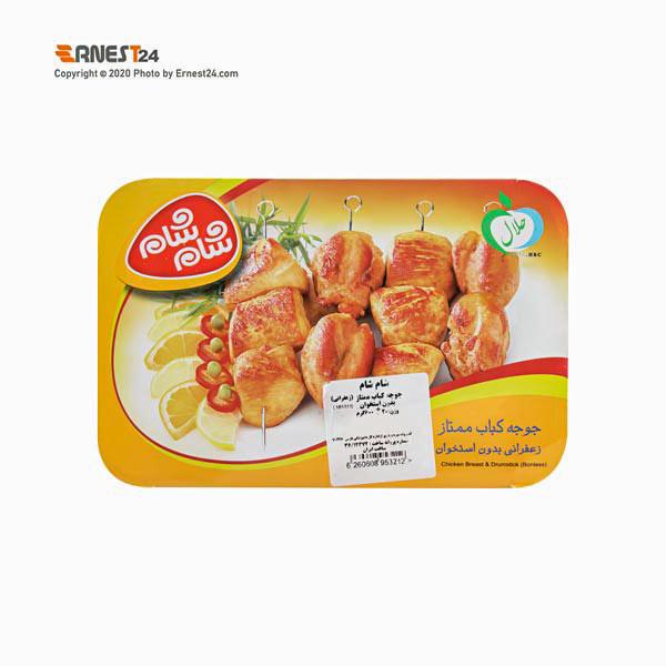 جوجه کباب ممتاز زعفرانی شام شام وزن 600 گرم عکس استفاده شده در سایت ارنست 24 - ernest24.com